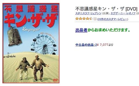 kin-dvd.jpg