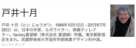 toi-jugatsu.jpg